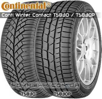 Зимние шины  Continental Conti Winter Contact TS830 / TS830P
